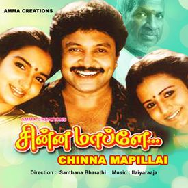 Ada Mama Nee Mp3 Song Download By Mano Chinna Mapillai Wynk