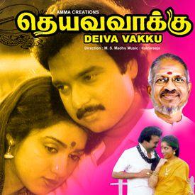 Valli Valli Ena Vanthan Mp3 Song Download By Ilaiyaraaja Deiva Vaakku Wynk