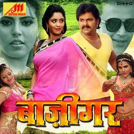 Mann Jhunki Dhunki Ram Jaye mp3 song download by Madhukar Anand (Baazigar)  | Wynk