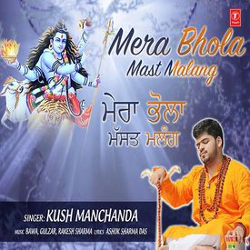 Mera Bhola Mast Malang Songs Download Mp3 Or Listen Free Songs Online Wynk