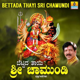 chamundi taayi aane song free download