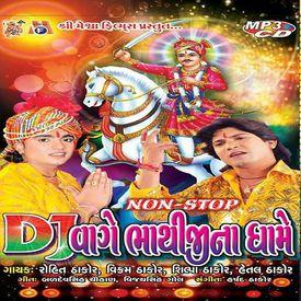 Suraj Dheema Dheema Ugo Mp3 Song Download By Rohit Thakor Dj Vaage Bhathiji Na Dham Ma Wynk