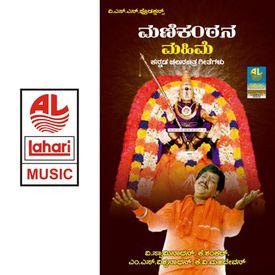 Harivarasanam Mp3 Song Download By K J Yesudas Manikantana Mahime Wynk