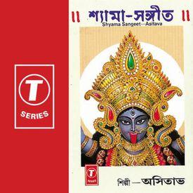 Shyama Sangeet Mp3 Free Download