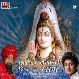 Jai Ho Shiv Bhola Bhandhari Mp3 Song Download By Lakhbeer Singh Lakha Shiv Ki Nagariya Shiv Ke Dhaam Wynk