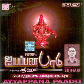 Kattodu Kattumudi Mp3 Song Download By Srihari Ayyapana Paadu Wynk