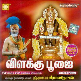 Enga Karuppasami Mp3 Song Download By Veeramanidasan Vilakku Poojai Wynk