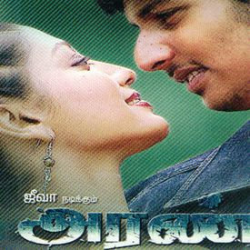 anbulla appa tamil movie mp3 songs free download