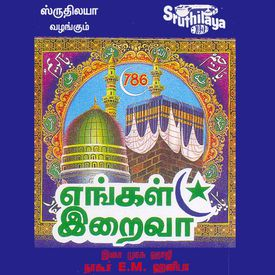 Allah Unthan Mp3 Song Download By Nagoor E M Hanifa Engal Iraiva Wynk