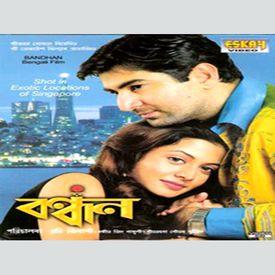 Bosey Bosey Bhabi by Raghav Chattopadhyay (Bandhan