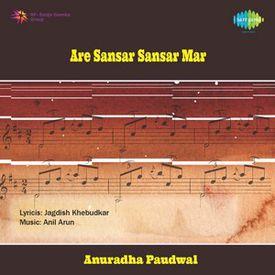 Raja Lalkari Ashi De by Suresh Wadkar (ARE SANSAR SANSAR