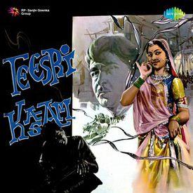 Duniya Bananewale by Mukesh (TEESRI KASAM) - Download, Play