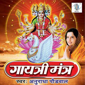 Gayatri Mantra by Anuradha Paudwal - Download, Play MP3