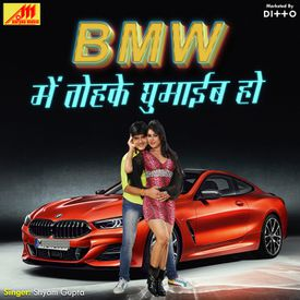 BMW Me Tohke Ghumaib Ho Songs Download MP3 or Listen Free