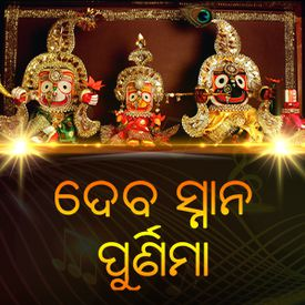Play Deva Snana Purnima Songs Online for Free or Download MP3 | Wynk