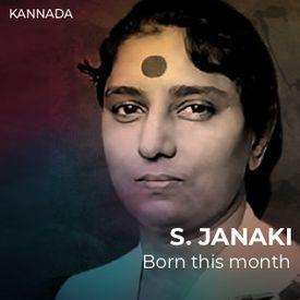 s janaki kannada songs free download mp3