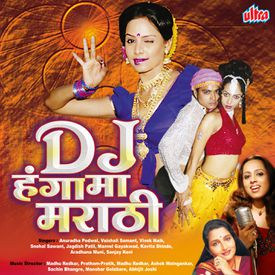 download marathi mp3